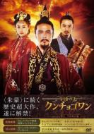 【送料無料】 百済の王 クンチョゴワン(近肖古王) DVD-BOXV 【DVD】