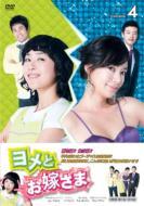 【送料無料】 ヨメとお嫁さま DVD-BOX4 【DVD】
