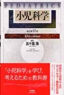 【送料無料】 小児科学 改訂第10版 / 五十嵐隆 【本】