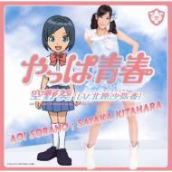 交換無料 空野葵 Cv: 北原沙弥香 やっぱ青春 人気 Maxi CD 初回限定盤