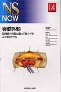【送料無料】 脊髄外科 脳神経外科医が識っておくべきエッセンシャル NS NOW / 大畑建治 【全集・双書】