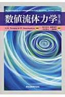 【送料無料】 数値流体力学 / H・K・ヴァースティーグ 【本】