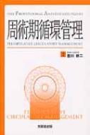 【送料無料】 周術期循環管理 For Professional Anesthesiologists / 澄川耕二 【本】