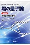 【送料無料】 場の量子論 第2巻 素粒子の相互作用 / フランツ・マンドル 【本】