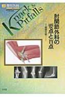【送料無料】 肘関節外科の要点と盲点 整形外科KNACK & PITFALLS / 金谷文則 【本】