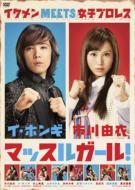【送料無料】 マッスルガール! 【DVD】