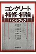 【送料無料】 コンクリート補修・補強ハンドブック / 宮川豊章 【本】