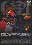 【送料無料】 宇宙海賊キャプテンハーロック VOL.3 【DVD】
