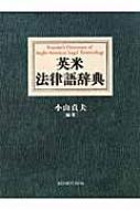 【送料無料】 英米法律語辞典 / 小山貞夫 【辞書・辞典】
