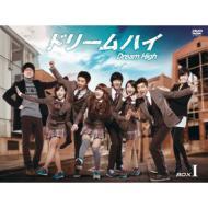 【送料無料】 ドリームハイ DVD BOX I 【DVD】
