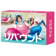 【送料無料】 リバウンド DVD-BOX 【DVD】