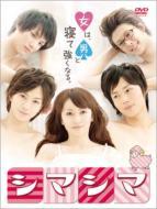 【送料無料】 シマシマ 【DVD】