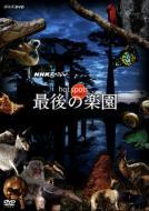 【送料無料】 NHKスペシャル ホットスポット 最後の楽園 DVD-BOX 【DVD】