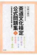 茶道文化検定公式問題集 練習問題と第3回検定問題 解答 3 今日庵茶道資料館 3級 4級用 予約販売品 本 チープ