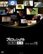 【送料無料】 プロフェッショナル 仕事の流儀 DVD BOX VIII 【DVD】