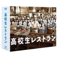 【送料無料】 高校生レストラン DVD-BOX 【DVD】