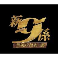 【送料無料】 新・警視庁捜査一課9係シーズン2 DVD BOX 【DVD】