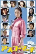 【送料無料】 アスコーマーチ DVD-BOX 【DVD】