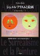 【送料無料】 シュルレアリスムと絵画 / アンドレ ブルトン 【本】