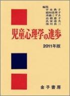 【送料無料】 児童心理学の進歩 2011年版 / 日本児童研究所 【全集・双書】