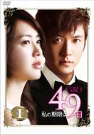 【送料無料】 私の期限は49日(ノーカット完全版)DVD-BOX1 【DVD】