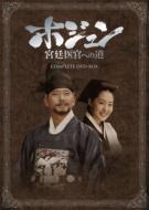 【送料無料】 ホジュン 宮廷医官への道 COMPLETE DVD-BOX 【DVD】