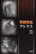 【送料無料】 早期胃癌アトラス / 細井董三 【本】