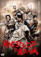 【送料無料】 勇者ヨシヒコと魔王の城 DVD-BOX 【DVD】