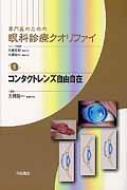 【送料無料】 専門医のための眼科診療クオリファイ 6 コンタクトレンズ自由自在 / 大橋裕一 【全集・双書】