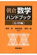 【送料無料】 朝倉 数学ハンドブック 応用編 / 飯高茂著 【本】