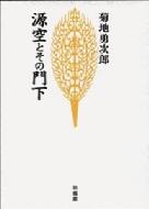 【送料無料】 源空とその門下 / 菊地勇次郎 【本】