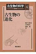 【送料無料】 古生物の科学 4 古生物の進化 / 速水格 【全集・双書】