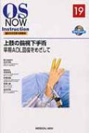 【送料無料】 上肢の鏡視下手術 早期ADL回復をめざして OS NOW Instruction / 金谷文則 【全集・双書】