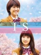 【送料無料】 IS(アイエス)~男でも女でもない性~ DVD-BOX 【DVD】