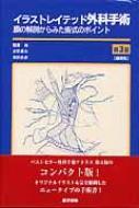 【送料無料】 イラストレイテッド外科手術 コンパクト版 膜の解剖からみた術式のポイント 第3版 縮刷版 / 篠原尚 【本】