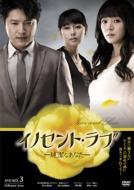 【送料無料】 イノセント・ラブ-純潔なあなた-DVD-BOX5 【DVD】