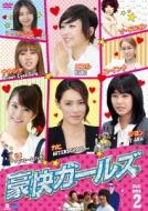 【送料無料】 豪快ガールズ DVD-BOX2 【DVD】