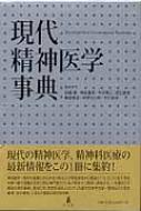 【送料無料】 現代精神医学事典 / 加藤敏(精神科医) 【辞書・辞典】