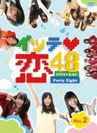 【送料無料】 SKE48 / イッテ恋48 Vol.2 【初回限定盤】 【DVD】