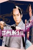 【送料無料】 江戸を斬るIII DVD-BOX 【DVD】