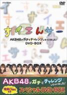 【送料無料】 すイエんサー AKB48がガチでチャレンジしちゃいました! DVD-BOX 【DVD】
