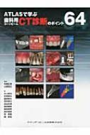 【送料無料】 ATLASで学ぶ歯科用コーンビームCT診断のポイント64 / 水上哲也 【本】