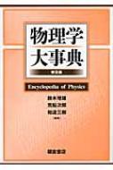 【送料無料】 物理学大事典 / 鈴木増雄 【辞書・辞典】