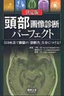 【送料無料】 頭部画像診断パーフェクト 310疾患で鉄壁の「診断力」を身につける! / 土屋一洋 【本】