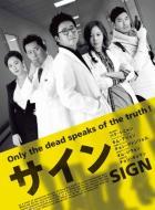 【送料無料】 サイン DVD-BOX II 【DVD】