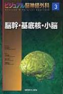 【送料無料】 ビジュアル脳神経外科Anatomy  &  Surgical Approach 3 脳幹・基底核・小脳 / 片山容一 【全集・双書】