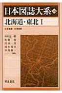 【送料無料】 北海道・東北 1 日本図誌大系 / 山口恵一郎 【全集・双書】