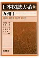 【送料無料】 九州 1 日本図誌大系 / 山口恵一郎 【全集・双書】