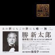 【送料無料】 勝新太郎 / 勝新歌大箱 歌いまくりまくりまくる勝新太郎  【CD】