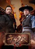 【送料無料】 チャクペ-相棒- DVD-BOX 第3章 【DVD】